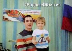 Родные обьятия Новоалександрово